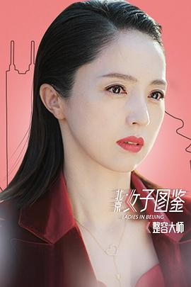 北京女子图鉴之整容大师