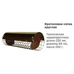 Кротоловка труба ловушка для кротов кротоловка капкан, кротоловка оцинкованная, кротоловка для кротов, полевок и землероек