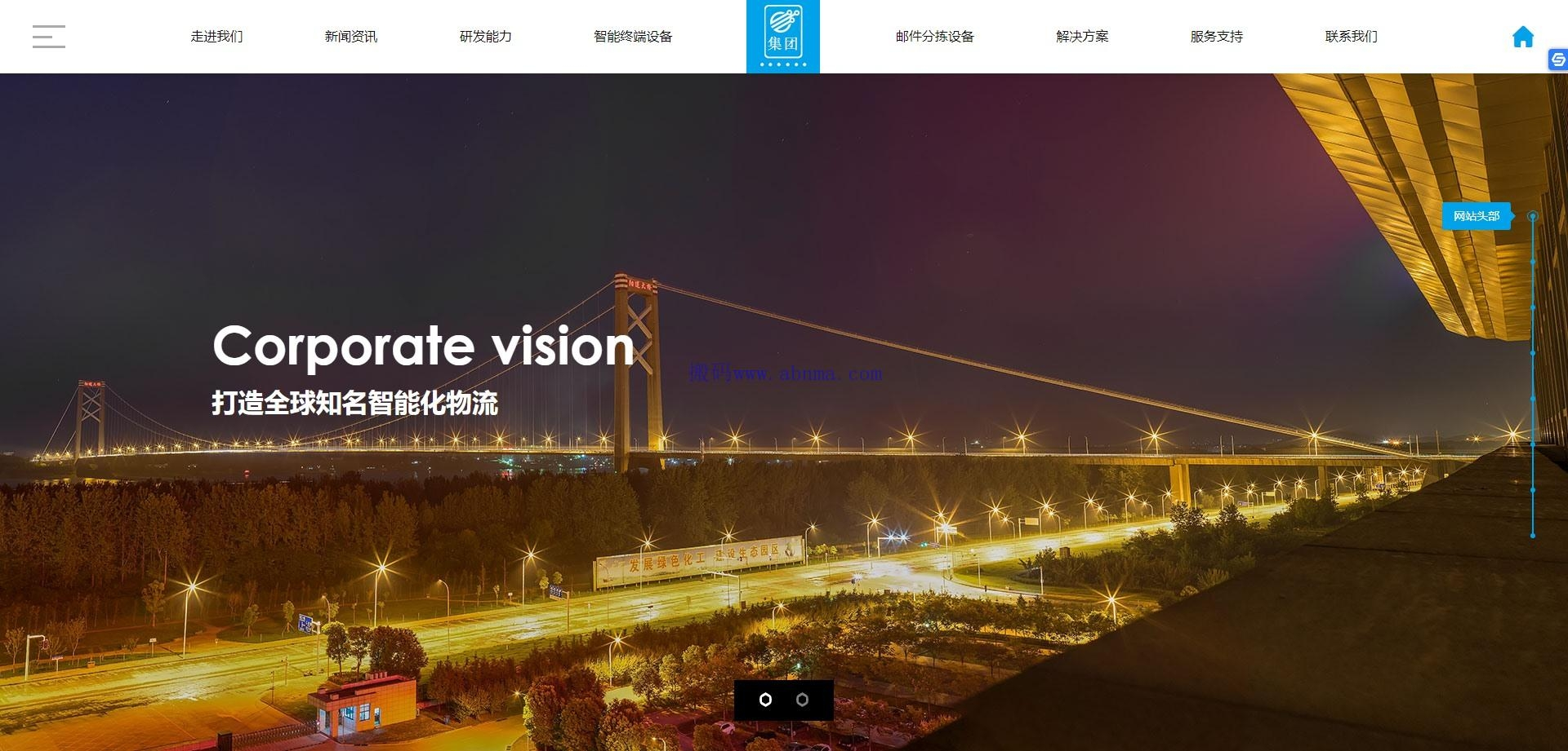 dedecms织梦模板HTML5滚屏智能化物流设备网站模板[自适应手机版]