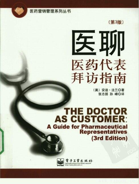 《医聊:医药代表拜访指南(第3版)》扫描版[PDF]