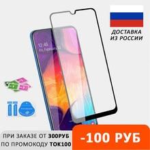 Защитное стекло на Самсунг for Samsung Galaxy A50 / A50s / A30 / A30s / А50 / A 50 / А 50 / M21 / М21