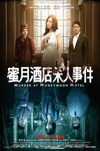 蜜月酒店殺人事件