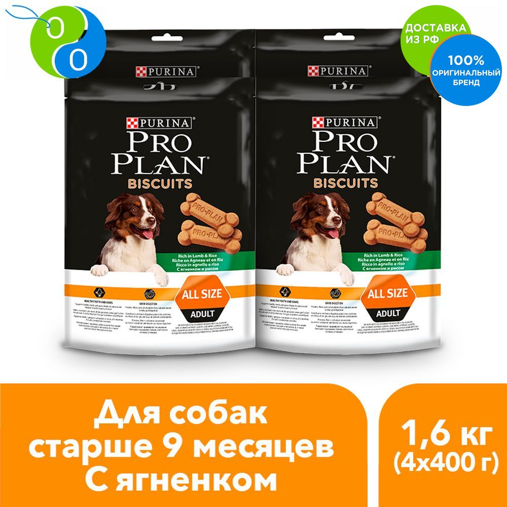 Set treat Purina Pro Plan Biscuits with lamb and rice, 400g x 4 pcs.,Pro Plan, Pro Plan Veterinary Diets, Purina, Pyrina, Adult, Adult cats Adult dogs for healthy development, for healthy coat and skin, for neutered цена в Москве и Питере