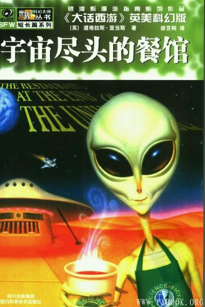 《宇宙尽头的餐馆》封面图片