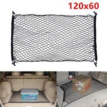 120*60cm Car Trunk Rear Cargo Organizer Storage Elastic Mesh 4 Hooks Net Holder Luggage High Quality Stretch