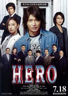 律政英雄 新电影版