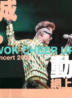 刘大成演唱会全集_《郭富城鼓舞动起来网络慈善演唱会》全集资源免费在线观看