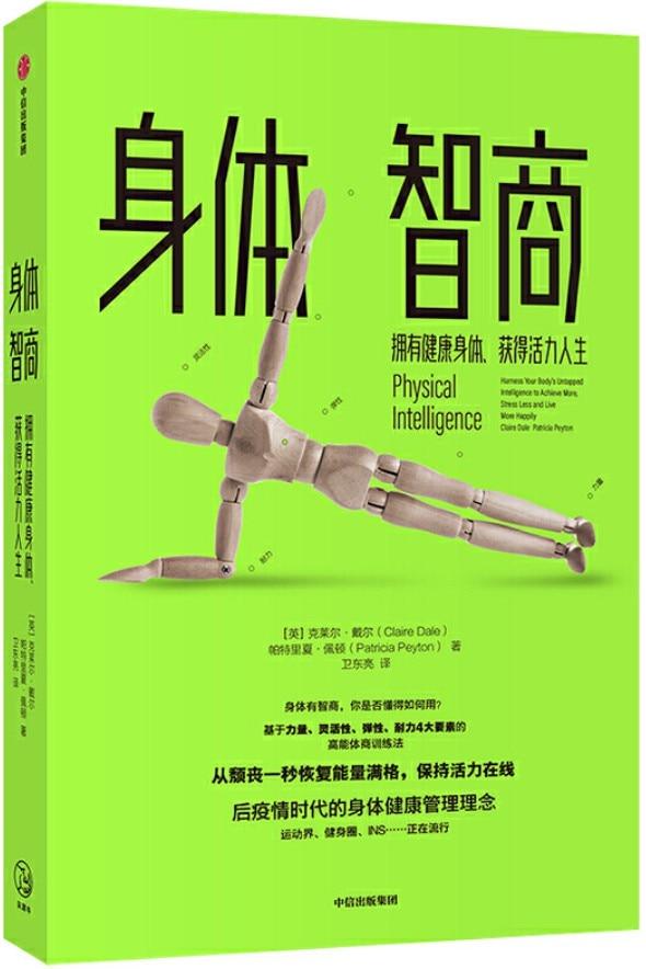 《身体智商:拥有健康身体、获得活力人生》封面图片