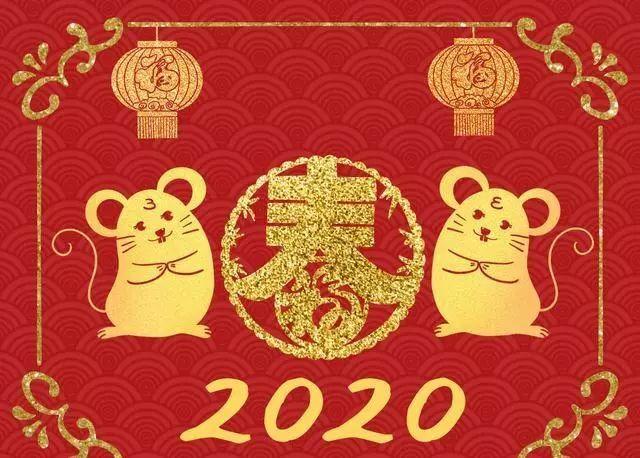 鼠年祝福语顺口溜 2020祝福语押韵