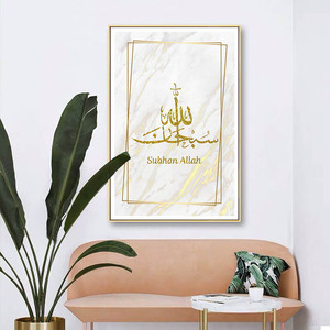 Image 2 - Islamska kaligrafia złota Akbar Allah Allah plakaty na płótnie malarstwo muzułmańskie ściany drukowany obraz zdjęcia wystrój wnętrza domu