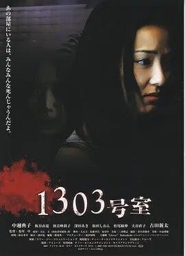说电影《1303大厦》