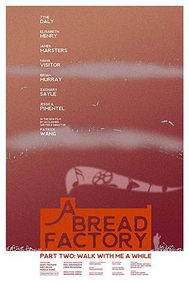 面包工厂,第二部分