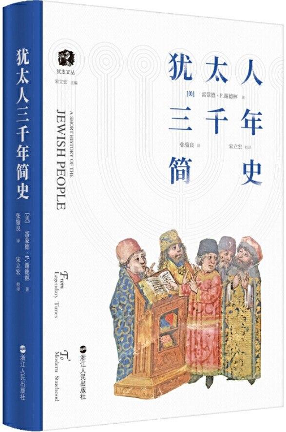 《犹太人三千年简史》封面图片