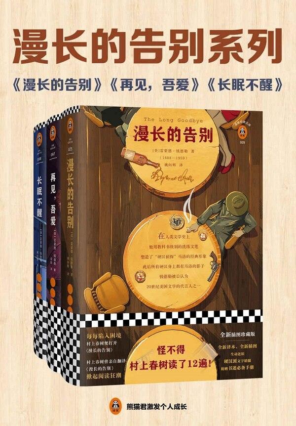《漫长的告别系列:钱德勒小说精选(共三册),漫长的告别,再见,吾爱,长眠不醒》封面图片