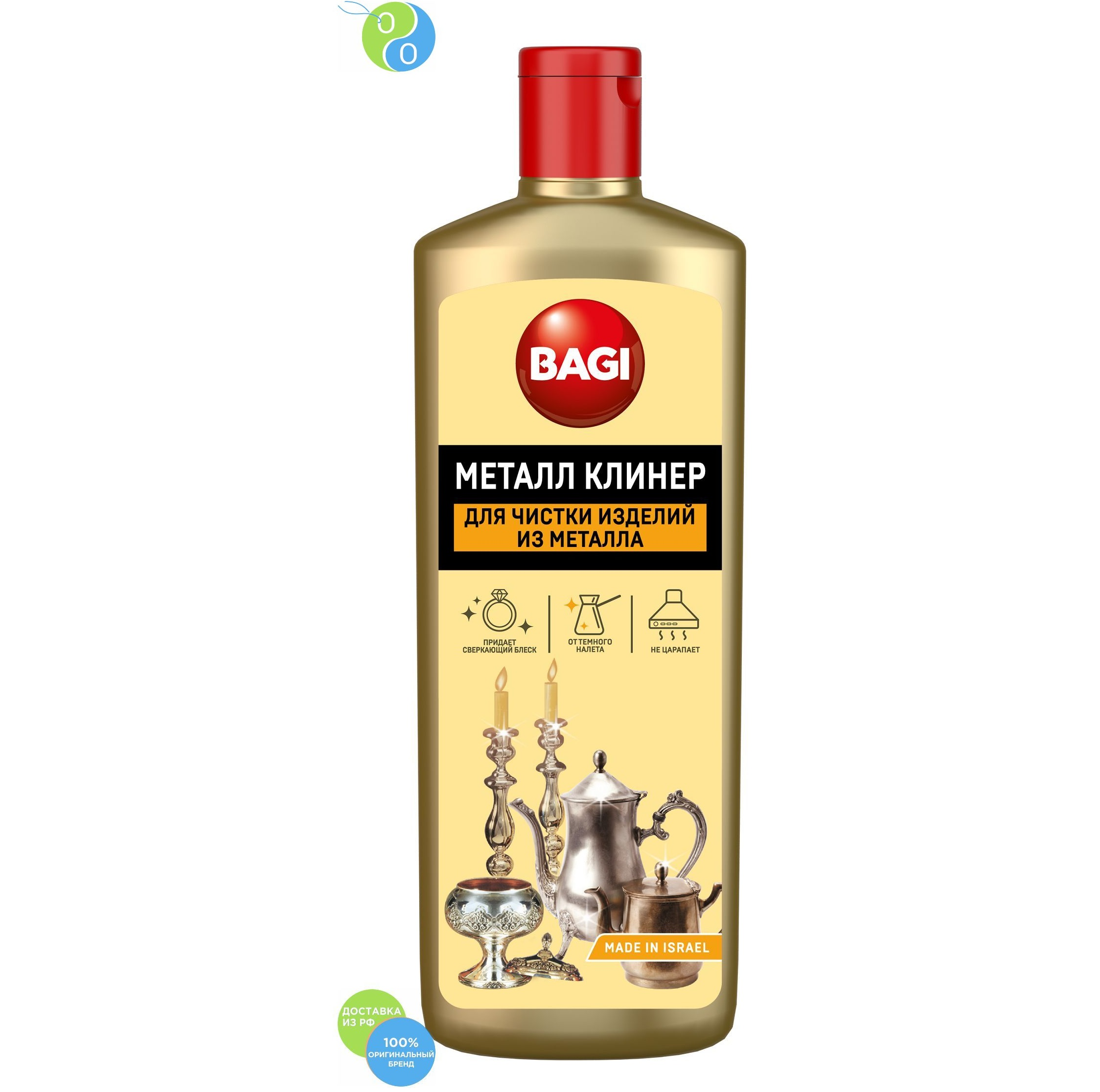 Bagi Metal Cleaner metal cleaner 350 ml,Metal Cleaner for cleaning metal products. Means for cleaning products from ferrous metals, stainless steel products from drugotsennyh metals - nickel silver, silver, copper, bra