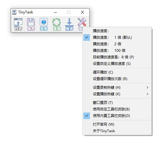 键鼠操作录制 TinyTask v1.77 Hanzify 绿色便携版-福利博客