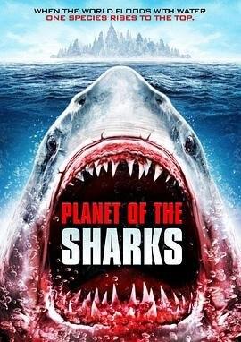鲨鱼星球中字