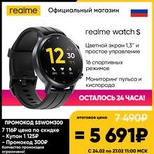 Смарт часы realme Watch S [16 спортивных режима, Мониторинг пульса и уровня кислорода в крови] [Бесплатная доставка от 2х дней]