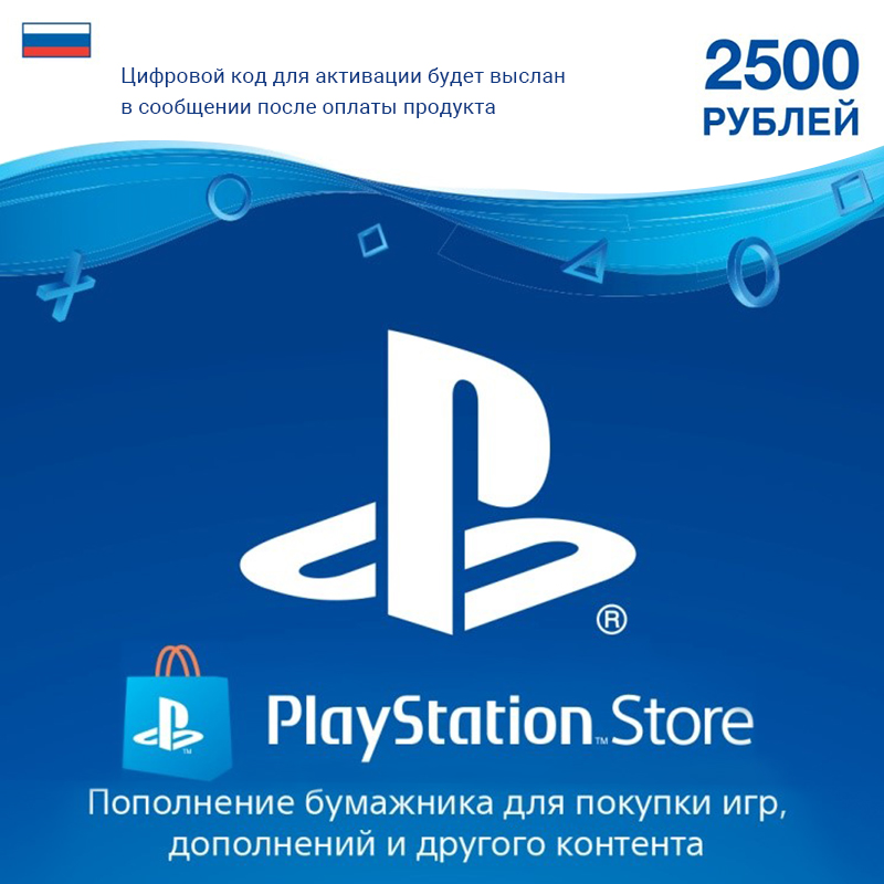 Playstation Store  2500 RUB