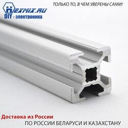 Конструкционный профиль 20х20 мм - 360мм