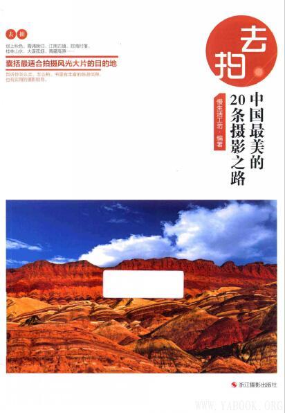 《去拍:中国最美的20条摄影之路》封面图片