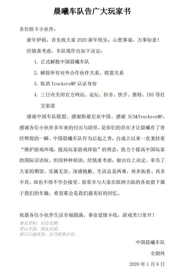 """关于""""中国晨曦车队""""解散一事说明"""