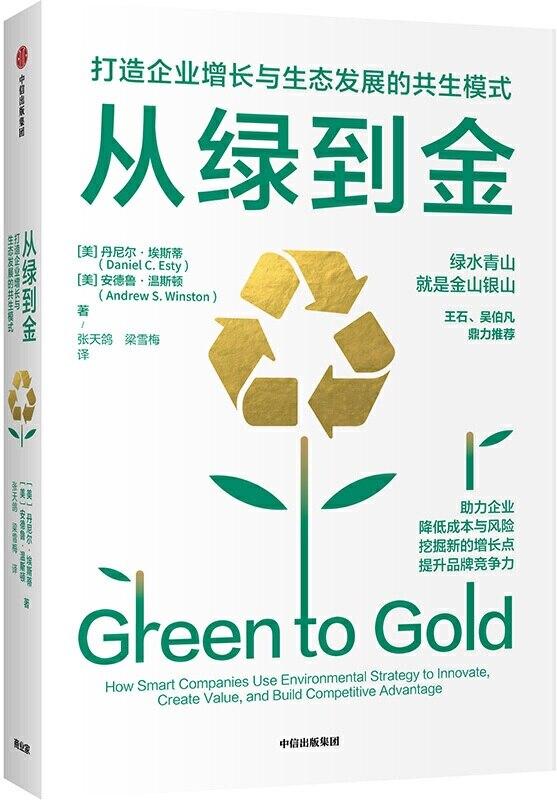 《从绿到金:打造企业增长与生态发展的共生模式》封面图片
