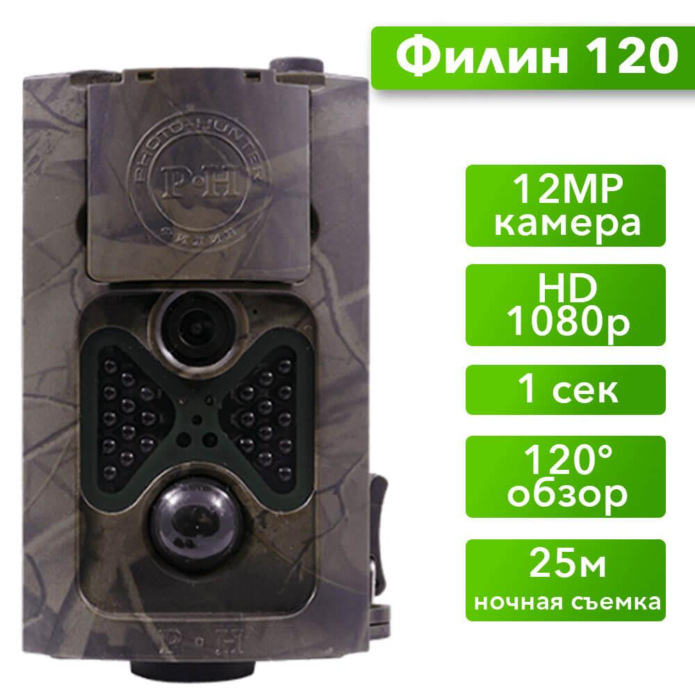 Фотоловушка для охоты, охраны Филин 120 Photo-Hunter. 16MP 1080px, инфракрасная подсветка невидимая, ночная съемка до 25 метров