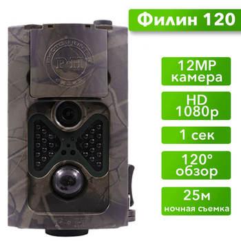 Chasse thermique imageur caméra piège hibou 120 photo pièges gsm caméra sécurité 16mp 1080p Full Hd infrarouge nuit tir 25m