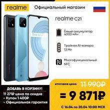 Смартфон realme С21 4+64 ГБ [NFC, Емкий аккумулятор 5000 мАч, Тройная AI-камера 13 Мп, Сканер отпечатков пальцев]