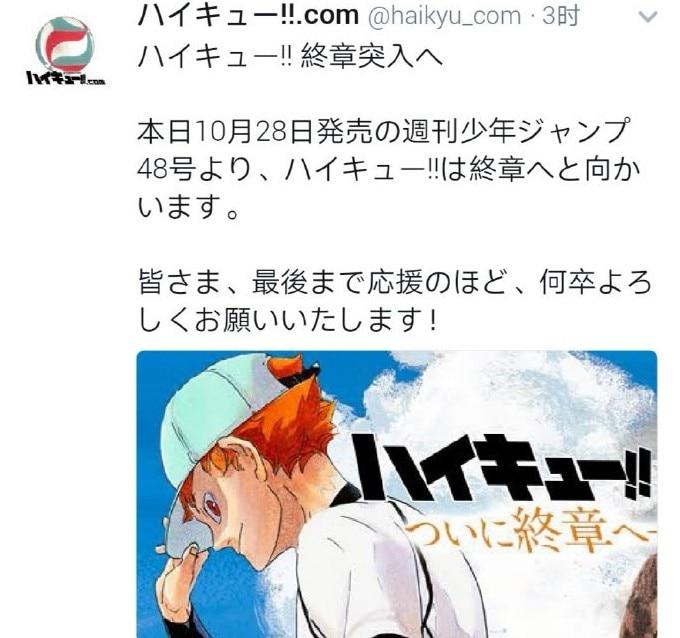 【漫画资讯】《排球少年》漫画进入最终章 剧情超快或将完结
