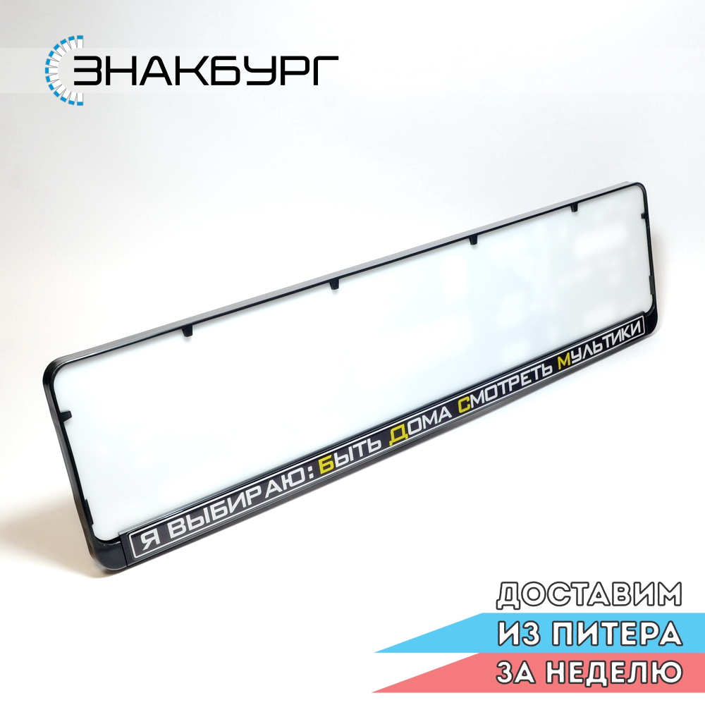 License plate frame. License plate cover. Car number plate. Number plate holder. Exclusive design. Brazzers style. A.ST.DOMING