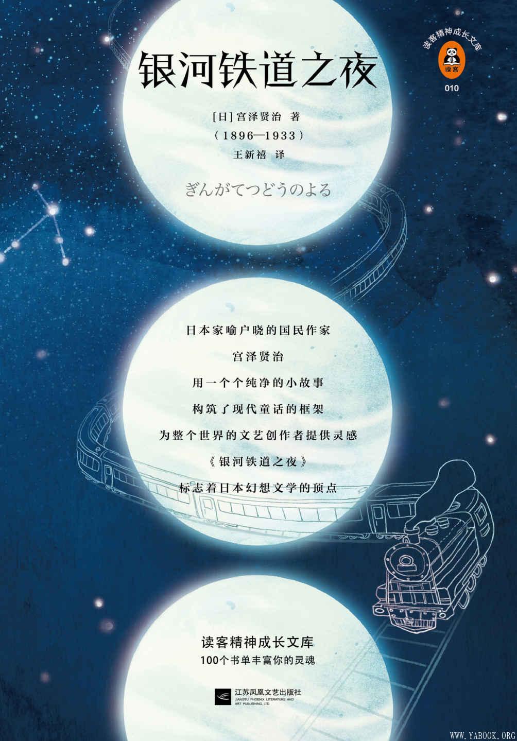 《银河铁道之夜》(读客精神成长文库。日本动画传奇吉卜力的灵感来源)文字版电子书[PDF]