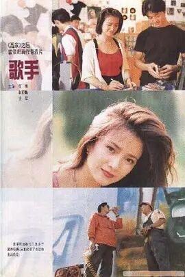 歌手1997