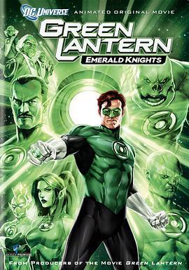 綠燈俠:翡翠騎士