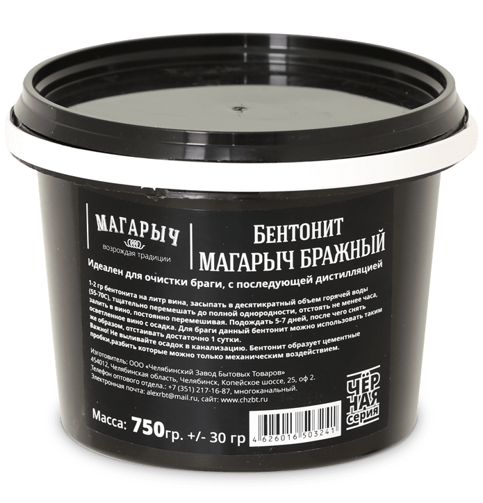 Bentonite бражный 750 C Natural бентонитовая Clay Cleaning Moonshine Filtering браги Manufacture Alcohol Home