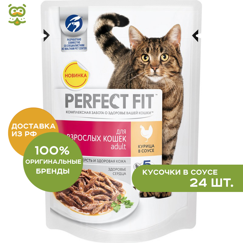 Perfect Fit пауч Adult Cats (pieces 85g.), Chicken, 24*85 City