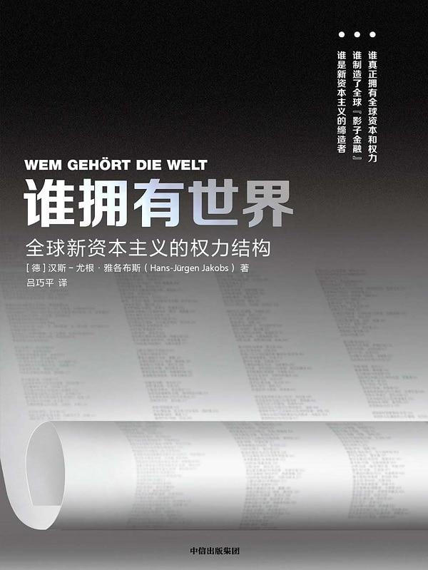 《谁拥有世界》封面图片