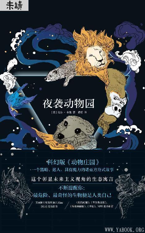《夜袭动物园》封面图片