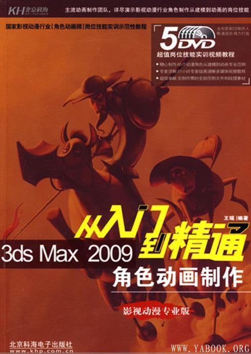 《3DS MAX 2009角色动画制作入门到精通》封面图片
