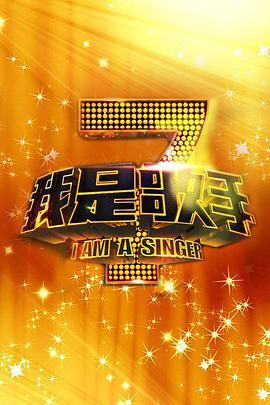 我是歌手第一季