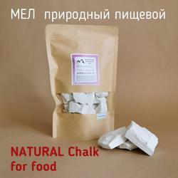 Tiza natural suave Alaska, Natural, blanca, piezas, para alimentos, grado alimenticio. Paquete sellado 280 C. Побелка