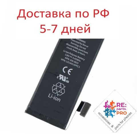 Battery For IPhone 5/5S/5C/5se Reinforced