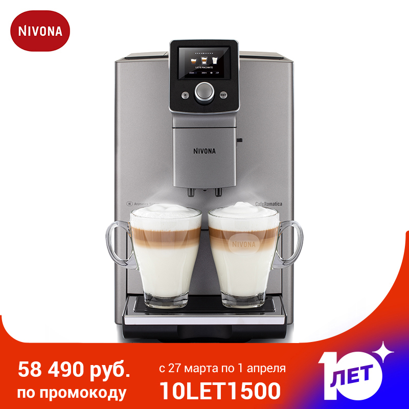 Coffee Machine Nivona CafeRomatica NICR 821 Automatic Kitchen Appliances Goods For Kitchen