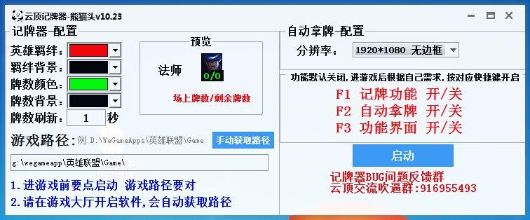 云顶记牌器v10.23(拿牌+记牌)