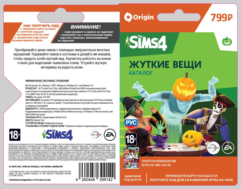The Sims 4 Spooky Stuff PC digital code