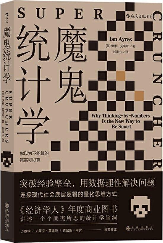 《魔鬼统计学》封面图片