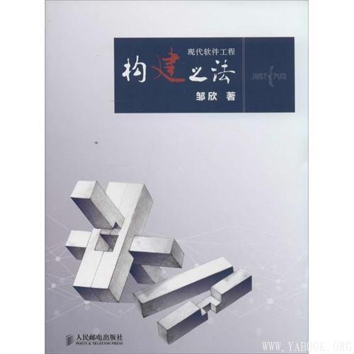 《构建之法:现代软件工程》邹欣【文字版_PDF电子书_下载】
