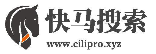 快马搜索-专注互联网资源搜索! - 专业BT种子搜索网站、P2P种子搜索神器