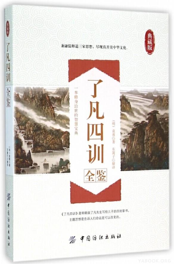 《了凡四训全鉴(典藏版)》封面图片